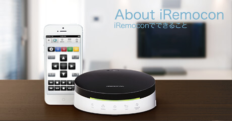 about_iremocon