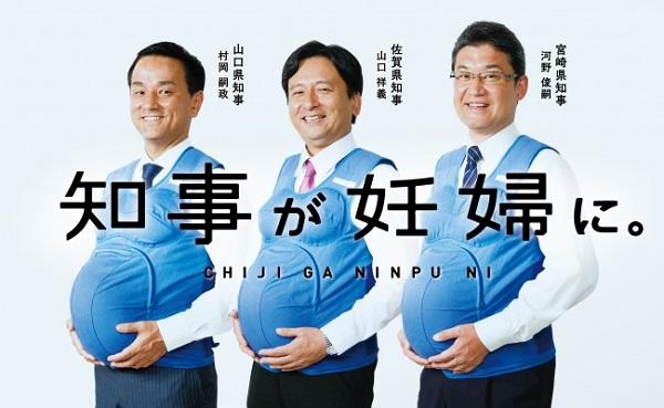 前代未聞、知事が妊婦体験!動画も公開!世界一育児をしない日本男児の ...