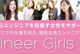 Engineer Girls Talk