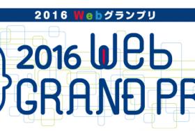 第4回Webグランプリ