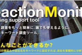 Reaction Monitor