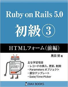rails5-primer-volume03-book