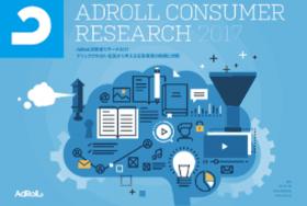 AdRoll消費者リサーチ