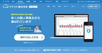 クラウド型会計ソフト MFクラウド会計