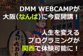 DMMWEBCAMPなんば校