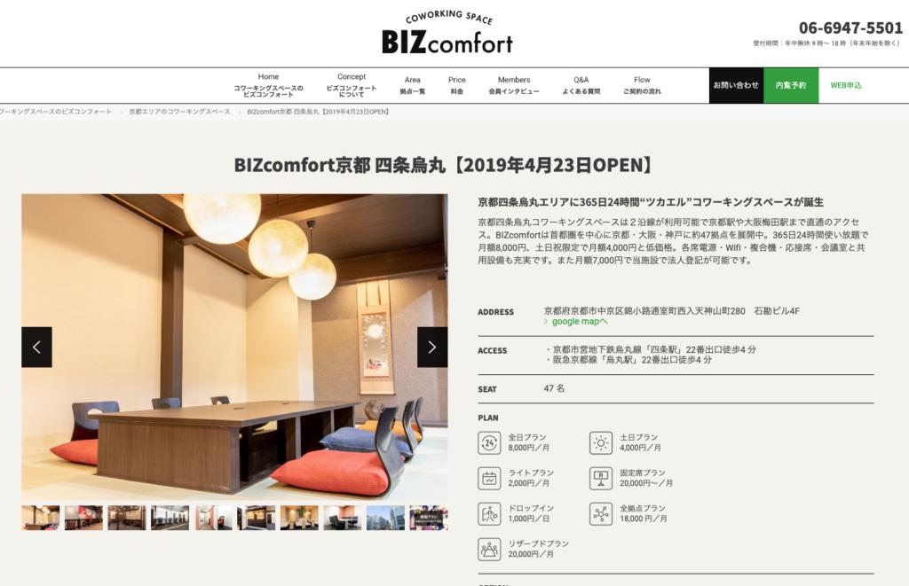 BIZcomfort京都