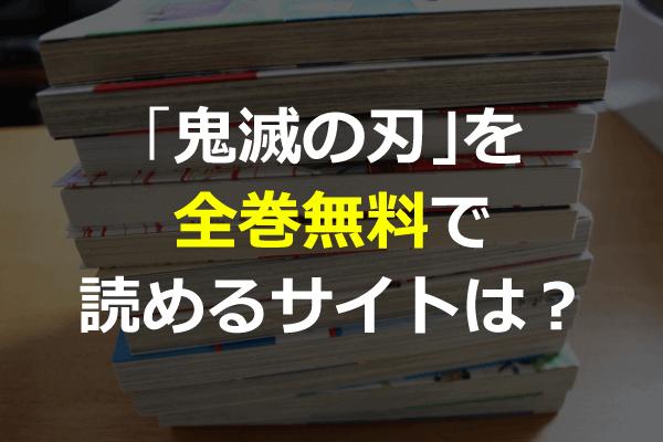 鬼滅の刃を漫画村の代わりに全巻無料で読めるサイトは 最新単行本19巻
