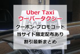 Uber Taxi(ウーバータクシー)クーポンコード&プロモーションチケット全国速報