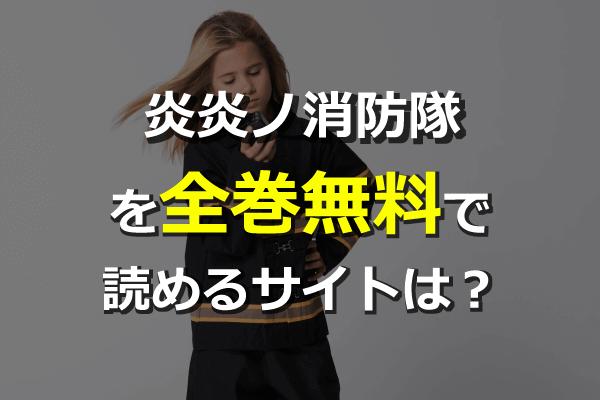 炎炎 ノ 消防 隊 ネタバレ 漫画 村