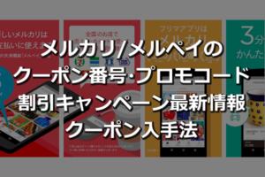 メルカリクーポンコード・招待コードまとめ!キャンペーン情報