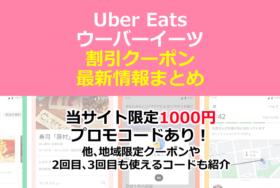 Uber Eats(ウーバーイーツ)クーポンまとめ!配送料無料や2回目以降も使えるプロモーションコード・キャンペーン情報