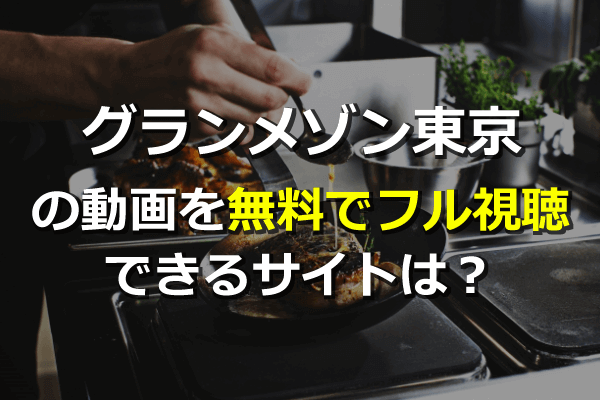 グランメゾン東京 動画 無料