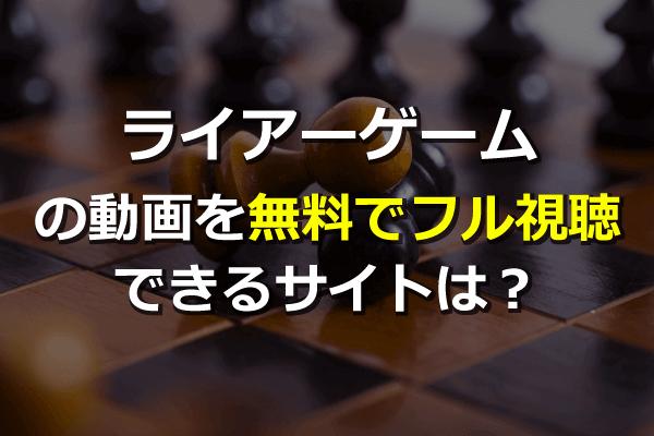 ゲーム 動画 ライアー ドラマ