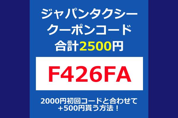 japan Taxi(ジャパンタクシー)クーポン・プロモーションコード 初回2500円オフ