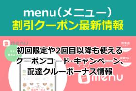 menu(メニュー)クーポンコード&割引キャンペーン、プロモーション&招待コード、初回無料や半額 500円1000円2000円オフまとめ