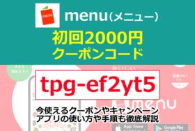 menu(メニュー)クーポン【tpg-ef2yt5】割引プロモーション&招待コード、キャンペーンまとめ