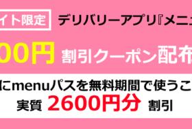 menuクーポンコード&招待コード計14000円分!割引キャンペーンまとめ