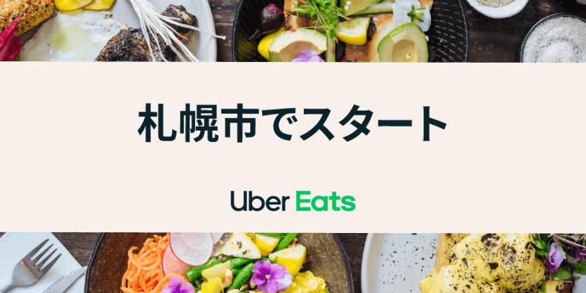 Uber Eats(ウーバーイーツ)札幌エリアの配達対応地域・拡大最新情報