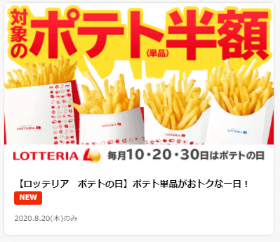 出前館クーポン・キャンペーン【ポテト半額・ロッテリア限定】