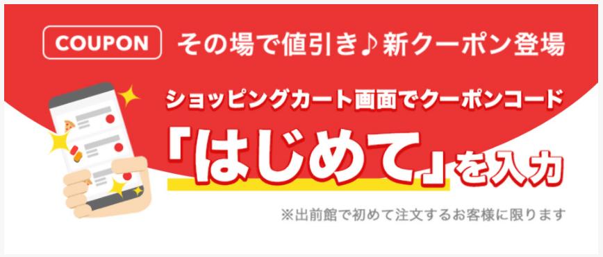 出前館クーポンコード「はじめて」で100円割引【初回限定】
