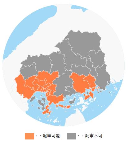 DiDi広島県対応エリア地域クーポン