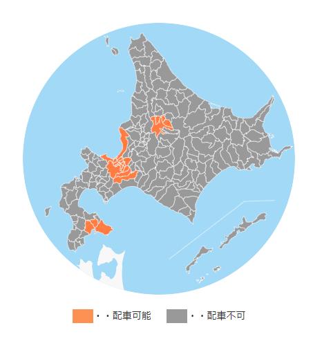 DiDi北海道対応エリア地域クーポン