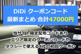 didi(ディディ)クーポン合計47000円地域限定コード&タクシーアプリ最大8000円が無料のキャンペーンコード
