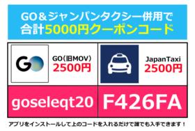 GOタクシークーポンコード,キャンペーンまとめ!2500円割引紹介コード有