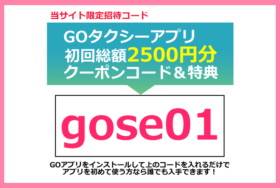 GOタクシークーポンコード総額2500円特典割引!キャンペーン・紹介コードまとめ