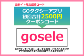 GOタクシークーポンコード2500円割引!キャンペーン・紹介コードまとめ