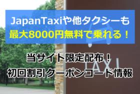 ジャパンタクシークーポン2500円&最大8000円無料で乗れる初回キャンペーンコード