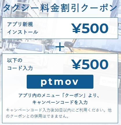 MOVクーポン初回合計1000円(500円+500円)タクシー料金割引