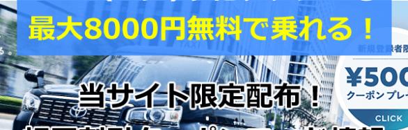 【最新】モブMOVクーポン,キャンペーン割引コード2020年8月版(タクベル)