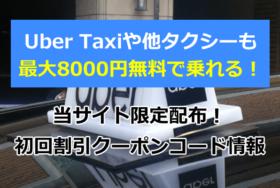 【全国速報版】Uber Taxi(ウーバータクシー)クーポンコード&プロモーションチケット2020年8月最新版