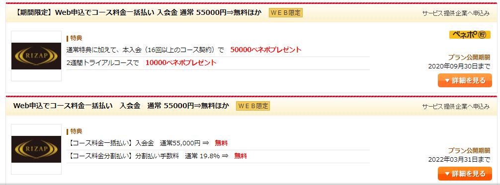 RIZAP/ライザップ入会金または分割払い手数料無料特典