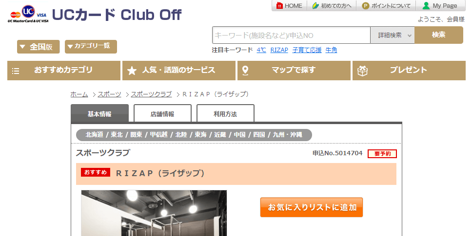 RIZAP/ライザップをクラブオフ会員特典で入会金・分割手数料を無料にする方法