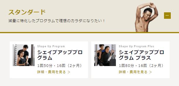 RIZAP/ライザップの料金(入会金・受講料)とコース(プログラム)シェイプアッププログラム(スタンダード)