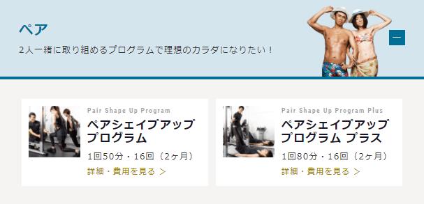 RIZAP/ライザップの料金(入会金・受講料)とコース(プログラム)ペアシェイプアッププログラム(ペア)