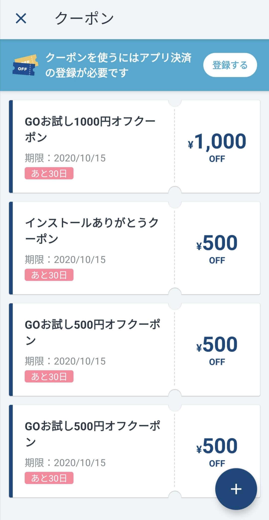GOタクシー計2500円クーポン