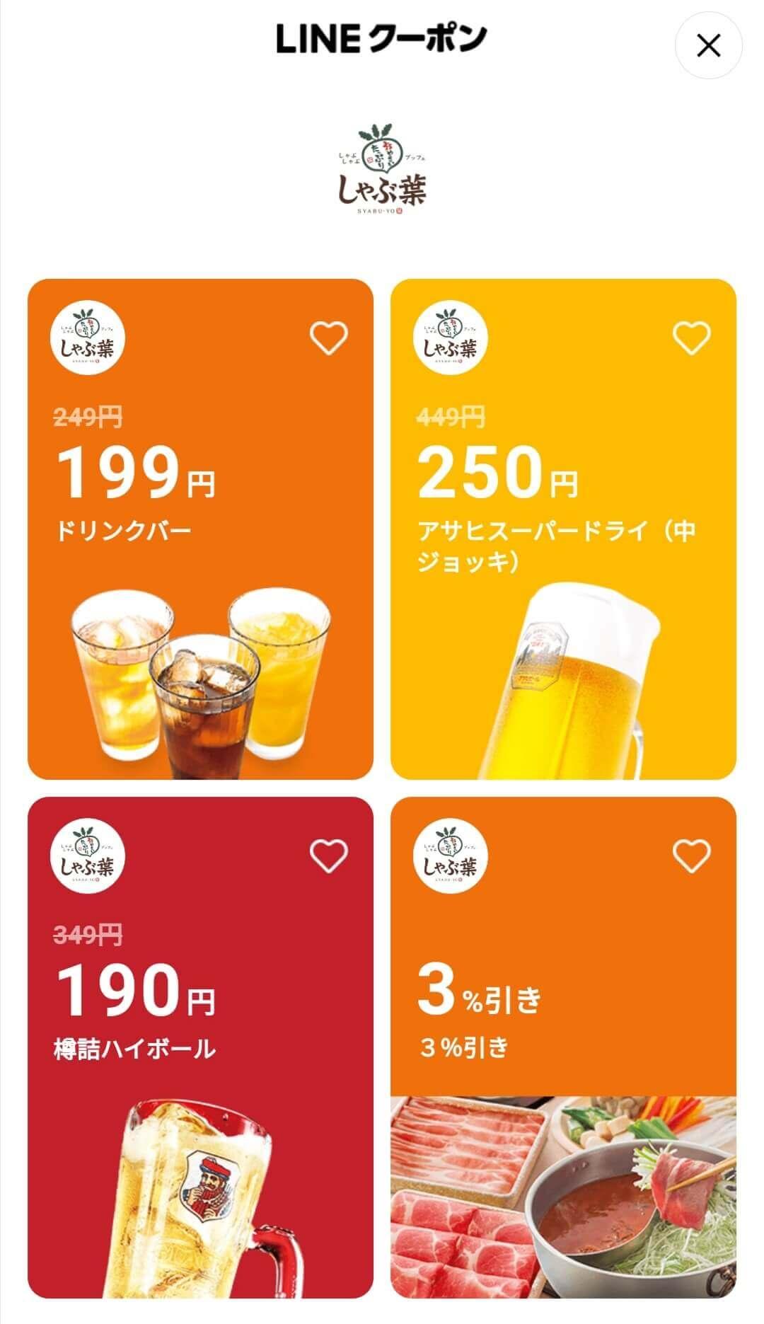 しゃぶ葉クーポン ドリンクバー199円 アサヒスーパードライ250円 樽詰ハイボール190円 3%割引