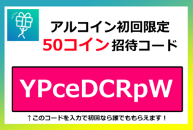 WalkCoin(アルコイン)招待コード【ZnCVAc5Z】50コインプレゼント特典・紹介クーポン|2020年最新版