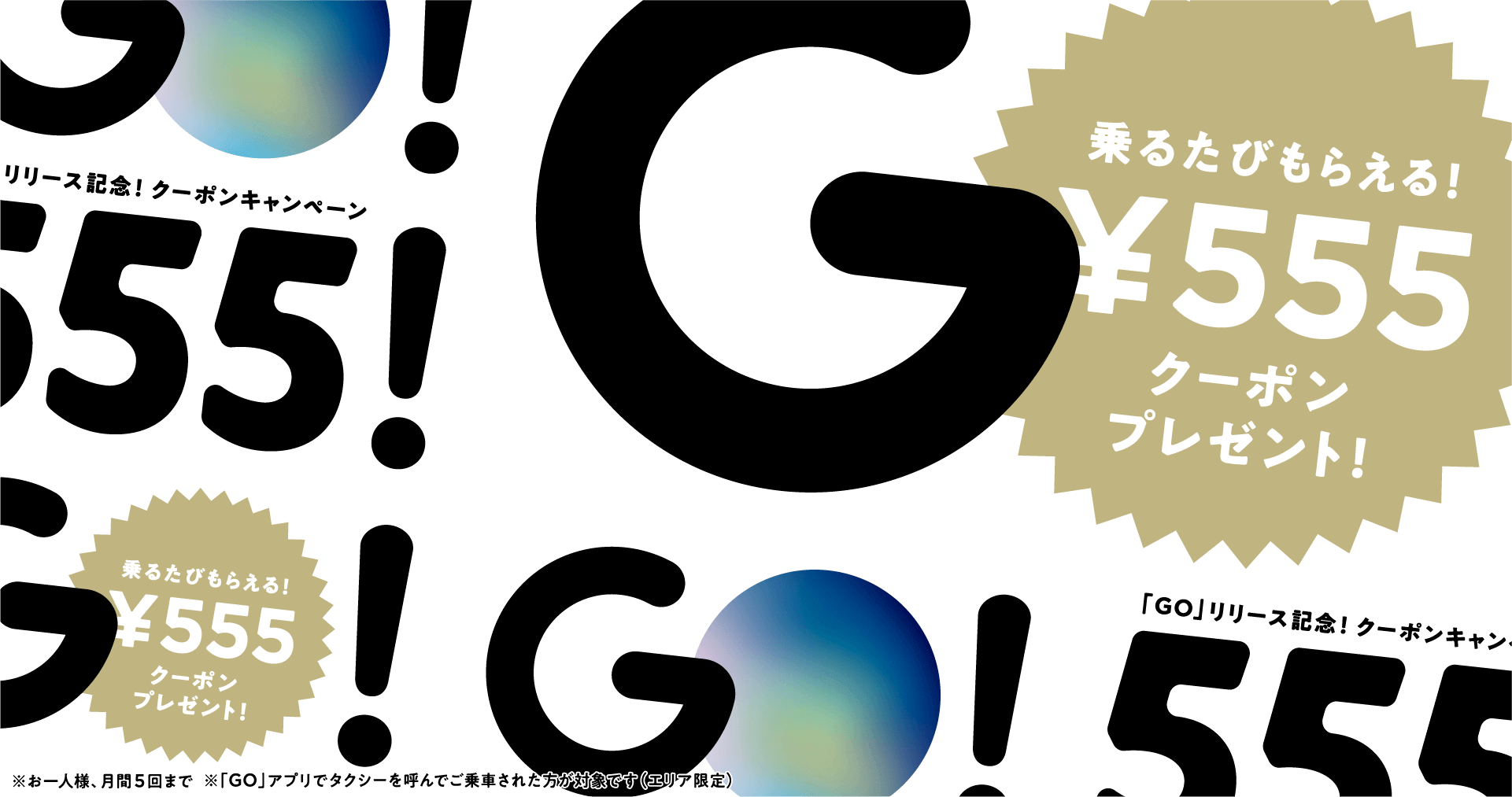 GOタクシークーポン最大8325円!初回以外でもOKリリース記念キャンペーン