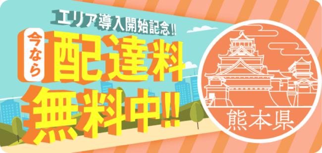 『menu』熊本配達料無料クーポン、期間限定キャンペーン