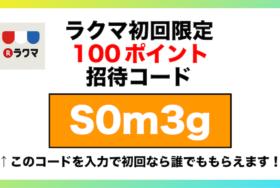 ラクマ招待コード「S0m3g」 400円分!初回100円+300円期間限定の紹介クーポンコード