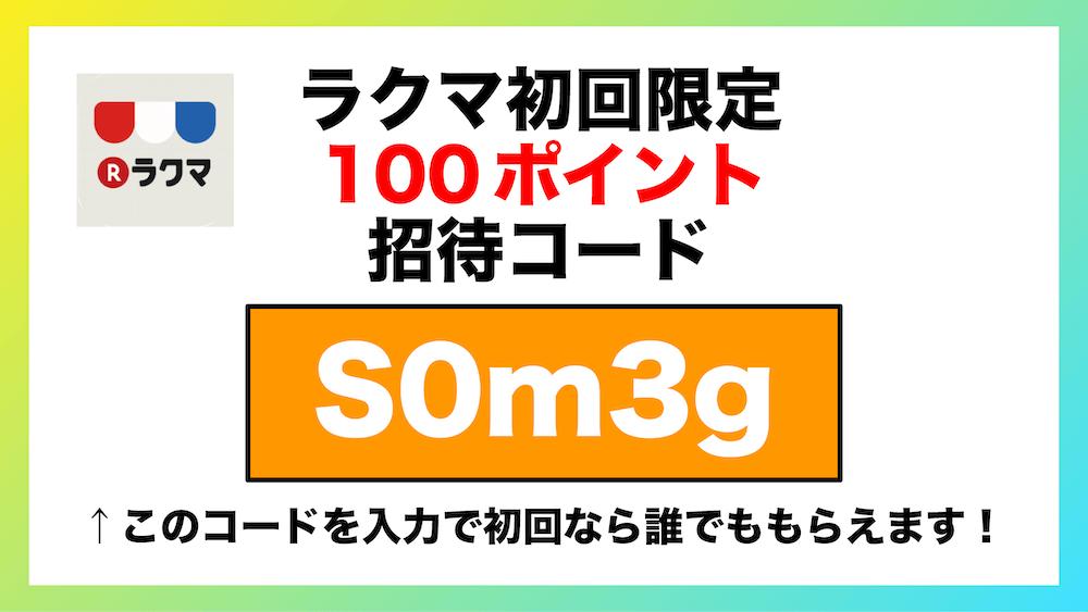 300 クーポン ラクマ 円 ラクマで期間限定のポイントやクーポンを消化するのにおすすめの商品