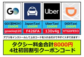 ジャパンタクシークーポン2500円分&最大8000円無料で乗れる初回キャンペーンコード