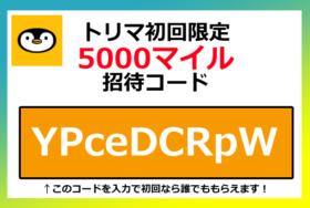 トリマ招待コード【YPceDCRpW】5000マイル友達紹介クーポン|2020年最新版