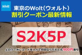 【9月最新】Wolt(ウォルト)東京の900円クーポン【S2K5P】割引プロモコード!使い方・配達エリア地域詳細まとめ