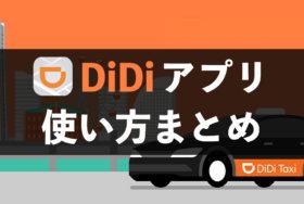 didiタクシーアプリの使い方まとめ!登録方法・乗車手順や対応地域・アプリ詳細