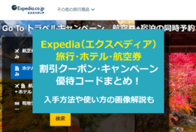 Expedia(エクスペディア)のクーポンコード・キャンペーン一覧!Goto割引やカード会員特別優待特典も!入手方法、使い方手順解説もあり